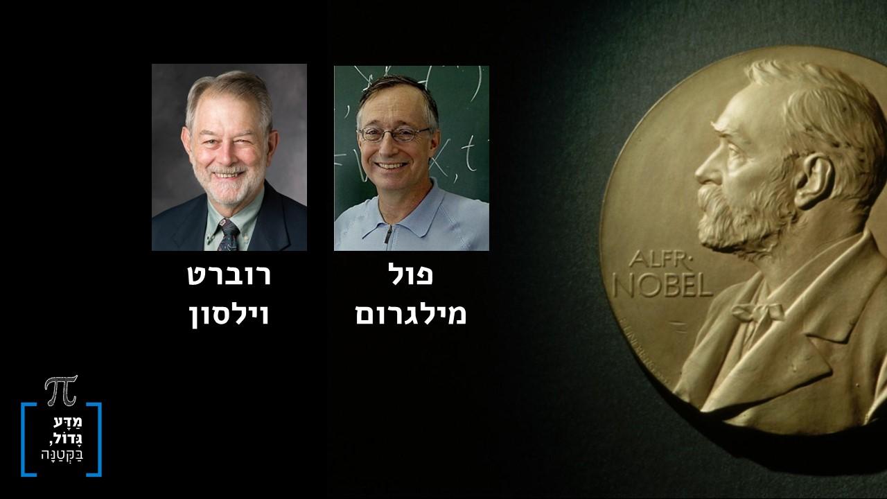 פרס נובל בכלכלה לשנת 2020 ניתן לפול מילגרום ורוברט וילסון, על שיפורים בתורת המכרזים ועל המצאת סוגי מכרזים חדשים - מדע גדול, בקטנה